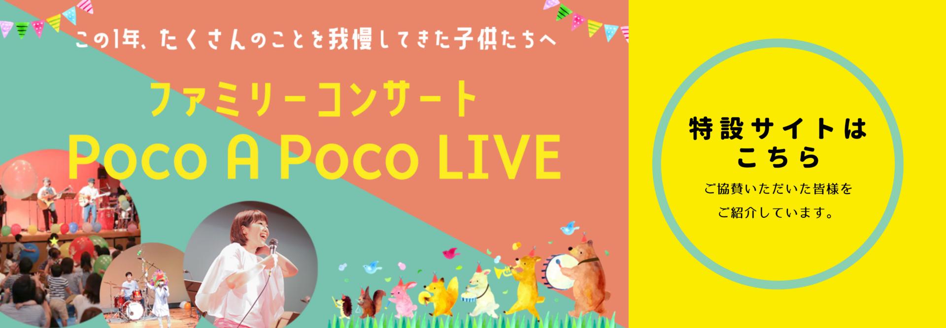 江戸川区のファミリーコンサート