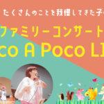 pocoapoco2021